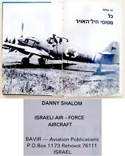 IDF Israel AIR FORCE Complete PHOTO GUIDE BOOK Catalogue AIRCRAFT Hebrew ZAHAL