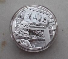 China 2015 2oz Silver Medal - Chengde Mountain Resort/Summer Palace Gate
