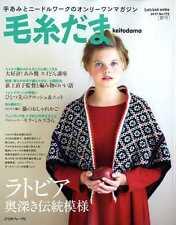 Keitodama Spring 2017 - Japanese Craft Book