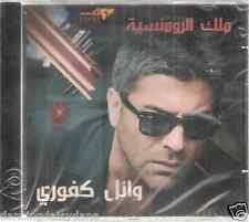 Wael Kfoury: Jan el Hawa, Redili Sowar, Da7akni w Bakani, 7alet Hob ~ Arabic CD