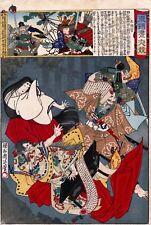 REPRO japonés impresión 'oriental brocados serie por chikanobu Yoshu #25