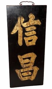 18/19C Chinese Wooden Carved Painted Sign w. Xīn Cháng Character Motif (RgR)