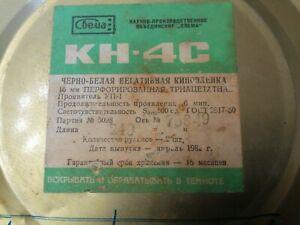 Cine film B/W NEGATIVE 16mm KN-4S (КН-4С).