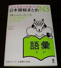 Japanese language proficiency test N3 Vocabulary Drill Nihongo so-matome NEW