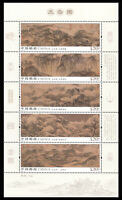 China Stamp 2019-16 the Five Most Famous Mountains of China Painting S/S MNH