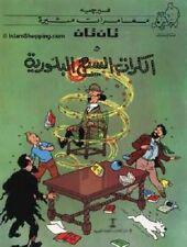 Children Arabic Comic TinTin SEVEN CRYSTAL BALLS Herge Tan الكرات السبع البلورية