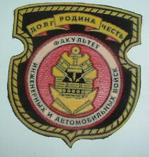 BELARUS PATCHES-MILITARY ACADAMY OF ENGINEERING AND AUTOMOBILES