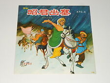 "Chinese 10"" Record - Art-Tune Company Hong Kong ATC-5"
