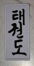 Taekwondo Korean Hangul IRON ON PATCH Aufnäher Parche brodé patche toppa