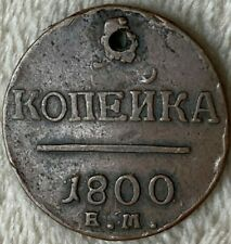 More details for 1800 em russia 1 kopeck copper coin paul i  - fine+ with natural patina holed