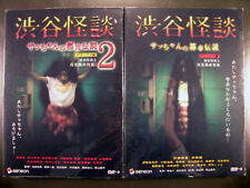 Japanese Movie Shibuya Ghost Story City Legends I + II