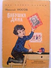 Russische Bücher Russian Book Н. НОСОВ Бабушка Дина )))!   1972 илл