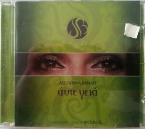 DESPINA VANDI / ANTE GEIA / MAXI CD SINGLE / 5 SONGS / GREEK MUSIC / 2002