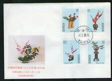 Taiwan  RO China 1986 Flower Arrangemnt , FDC