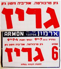 "1978 Film ""GREASE"" Israel MOVIE POSTER Hebrew TRAVOLTA Olivia NEWTON-JOHN Jewish"