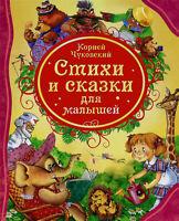 Стихи и сказки для малышей Корней Чуковский Chukovsky Book in Russian