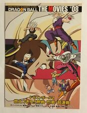 Dragon Ball DVD Point Number Card The Movies 08