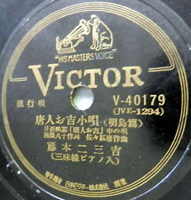 "JAPAN 78rpm 10"" single VICTOR RECORDS V-40179 Japanese Record #123"