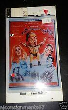 شريط فيديو فيلم هارب من التجنيد,  إيمان Arabic Pal Lebanese VHS Film Tape