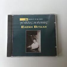 "Eleni Vitali ""Yia Alles Polities"" 16 Greatest Hits Greek Music CD 1992 Sealed"