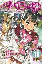 AKB49:Renai Kinshi Jourei #18 Manga Special Edition w/ Photo book