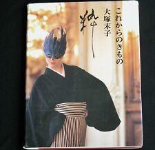 Kimono 1985 by Sueko Otsuka Photography Hideki Fujii text Shunsuke Tsurumi