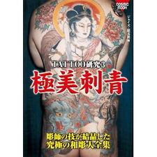 TATTOO DESIGN BOOK  TATTOO BEAUTIFUL Japanese Tattoo World Vol. 3 2008 irezumi