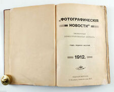 1912 Imperial Russia PHOTOGRAPHY NEWS Russian Magazine Year set 12 Issues