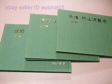 Keido Katayama School Textbook 3 Vol Bonsai Suiseki Wild Grass by Ichiu Katayama