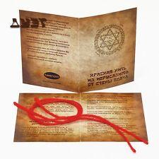 2 шт. Красная нить на запястье из Иерусалима от Стены плача