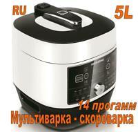 Мультиварка-скороварка Multikocher Redmond RMC-P350 Multicooker Multivarka 5L