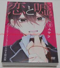 New Love and Lies Koi to Uso Vol.8 Limited Edition Manga+DVD Japan 9784063970371