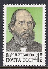 5099 - Russia 1981 - Ilya Ulyanov - Public Education - Mnh Set