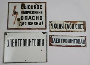 4 Soviet ENAMEL Sign ELECTRIC Danger USSR Russia UKRAINE Russian UKRAINE Metal