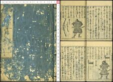 1735 Yoroi Armor Picture Japanese Original Woodblock Print 5 Book in one volume