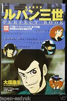 JAPAN Lupin III (Lupin the Third) Perfect Book