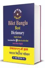 Bilet Bangla Best Dictionary