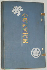 Tales of the Samurai Oguri Hangwan Ichidaiki by James S. De Benneville 1915