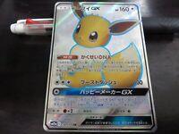 Pokemon card SM12a 187/173 Eevee GX SR MINT Japanese