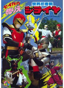 Sekai Ninja Sen Jiraiya coloring book RARE UNUSED