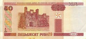 Belarus   50  Rubles  2000  Series Aa  Circulated Banknote AAA1