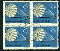 China 1959 PRC C72-2 Parachuting Block Scott 468 CTO NH S468 ✔️