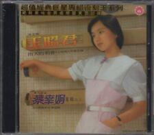 Delphine Cai Xing Juan / 蔡幸娟 - 專輯之三 王昭君 (Out Of Print) (Graded: S/S)
