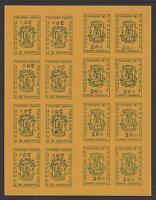 FRANCE STAMP TIMBRE DE GREVE ROANNE 1968 EN FEUILLE ENTIERE NEUVE xx TTB M689