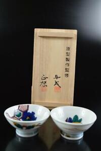 L1357:Japan Kutani-ware Flower pattern SAKE CUP Sakazuki 2pcs, auto Sake vessels