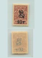Armenia 🇦🇲 1919 SC 147  mint . rt8151