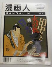 Mangajin Magazine Japanese Pop Culture And Language Learning No.19 070815R