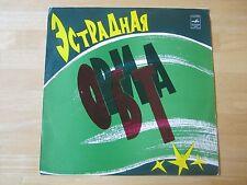 Rare Various Artist LP Elvis Presley 2 songs Made in Russia,  Ectpahar Opbnta,