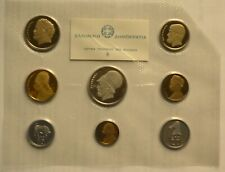 1978 GREECE - SECOND OFFICIAL GREEK PROOF SET (8) - VERY RARE BEAUTY!