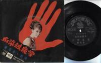"Hong Kong Siao Fang Fang 萧芳芳 OST Pathe EMI Singapore Only 7"" Chinese EP CEP1959"